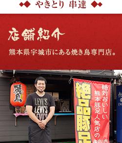 やきとり 串達 店舗紹介