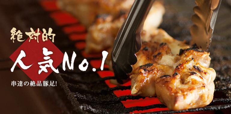 絶対的人気No.1 串達の絶品豚足